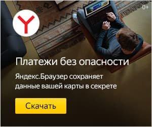 Защита интернет-банкинга