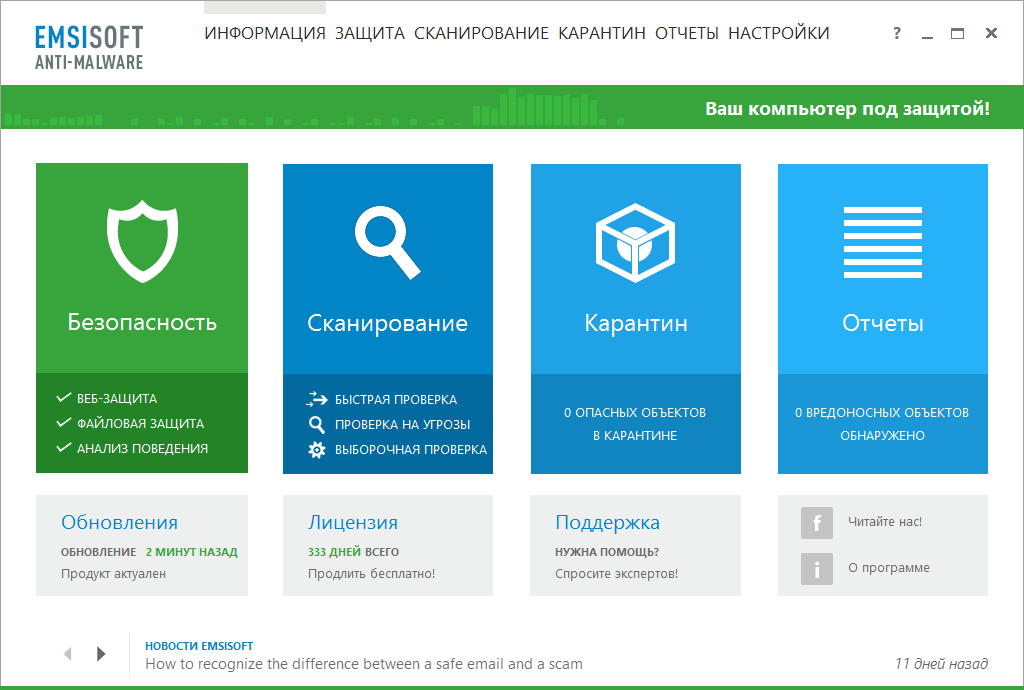 Антивирус Emsisoft для Windows 10