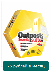Outpost Security Suite Service