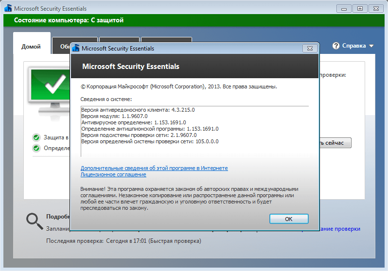Update for Microsoft Security Essentials - 4.3.215.0 (KB2855265