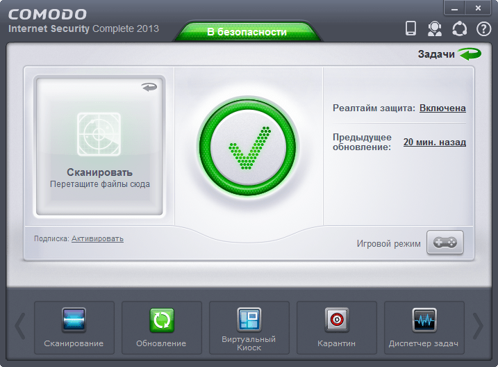 Скриншоты Comodo Internet Security Complete 2013