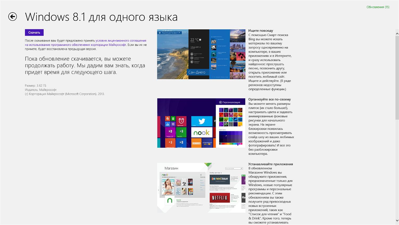 Обновление Windows 8.1 доступно в Магазине приложений