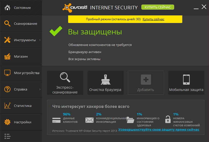 скриншоты avast! Internet Security 2014