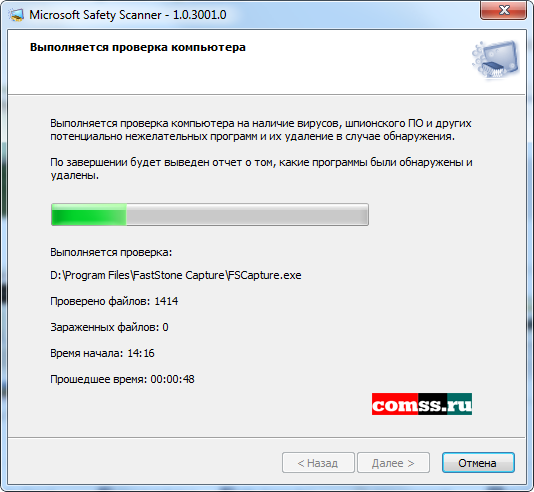 Microsoft Safety Scanner: Сканирование
