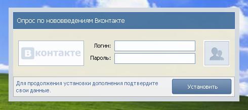 Троянская программа Trojan.VkSpam рассылает массовый спам в ВКонтакте
