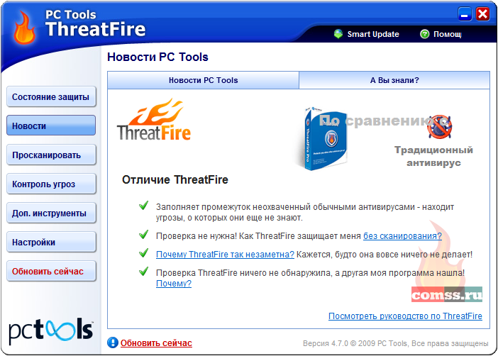 PC Tools ThreatFire: Новости PC Tools