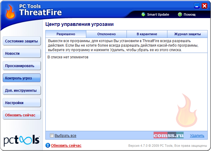 PC Tools ThreatFire: Контроль угроз