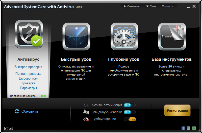 Advanced SystemCare с Антивирусом 2013: Антивирус