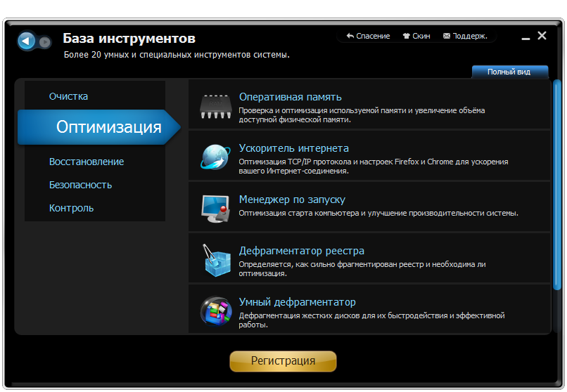 Advanced SystemCare с Антивирусом 2013: Оптимизация