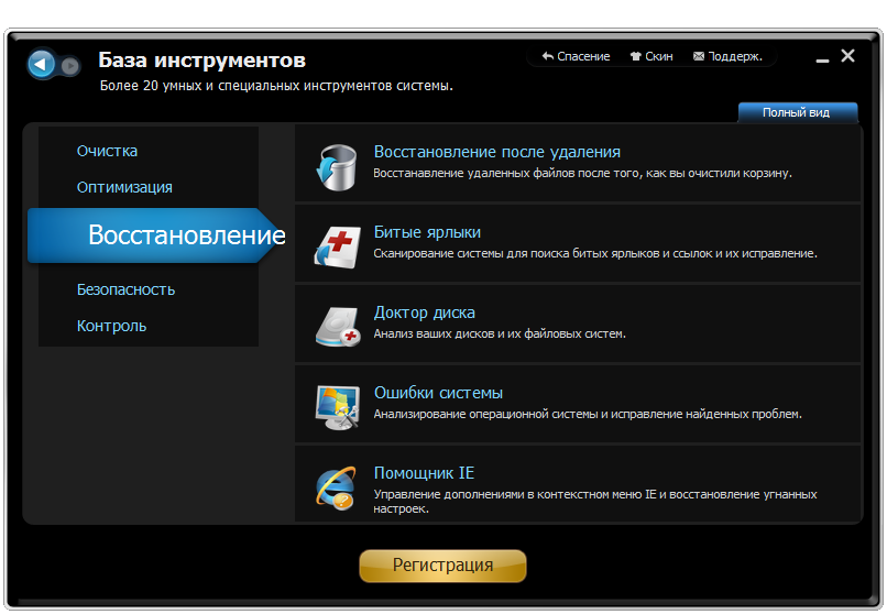 Advanced SystemCare с Антивирусом 2013: Восстановление
