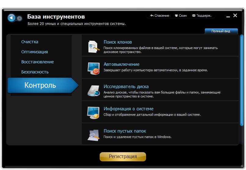 Advanced SystemCare с Антивирусом 2013: Контроль