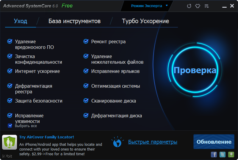 Advanced SystemCare 6 Final - доступна финальная версия оптимизатора для ОС Windows
