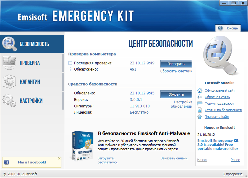 Обзор: Emsisoft Emergency Kit  3.0