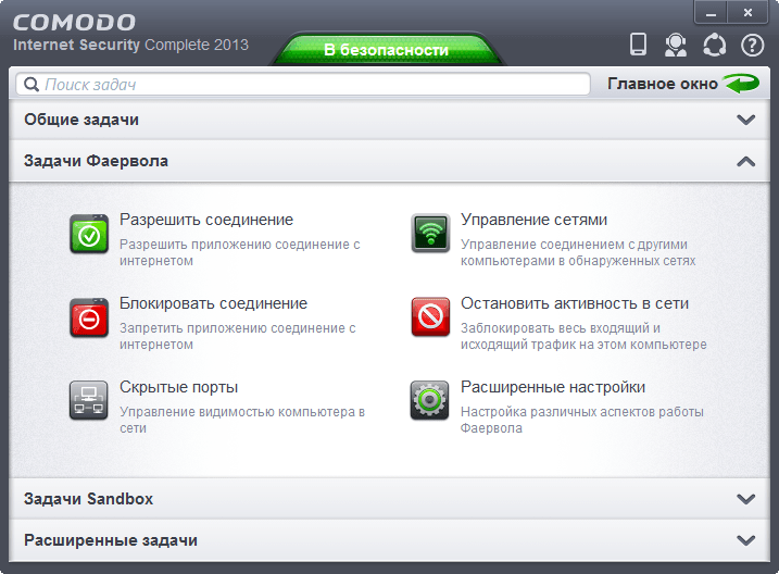 Comodo Internet Security Complete 2013: Задачи фаервола