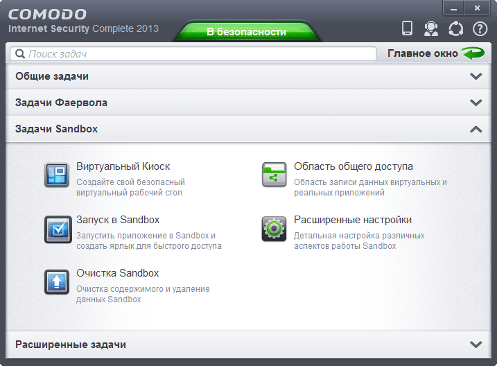 Comodo Internet Security Complete 2013: Задачи Sandbox