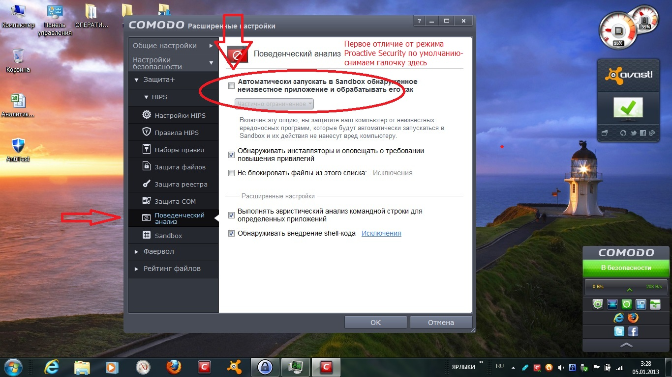 Устанавливаем режим COMODO - Proactive Security