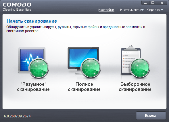 Comodo Internet Security Complete 2013: Comodo Cleaning Essentials