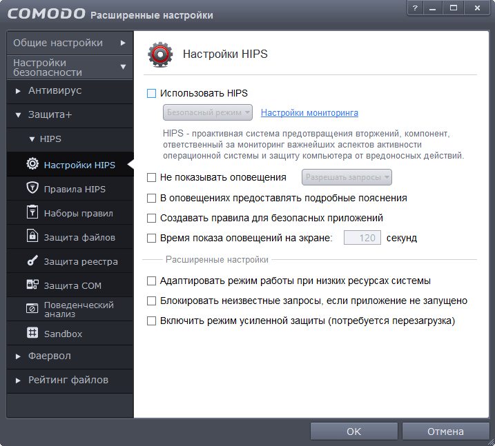 Comodo Internet Security Complete 2013: Настройки HIPS