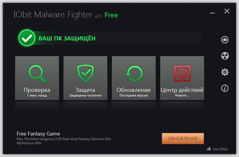 IObit Malware Fighter 2.0 - новая версия утилиты безопасности