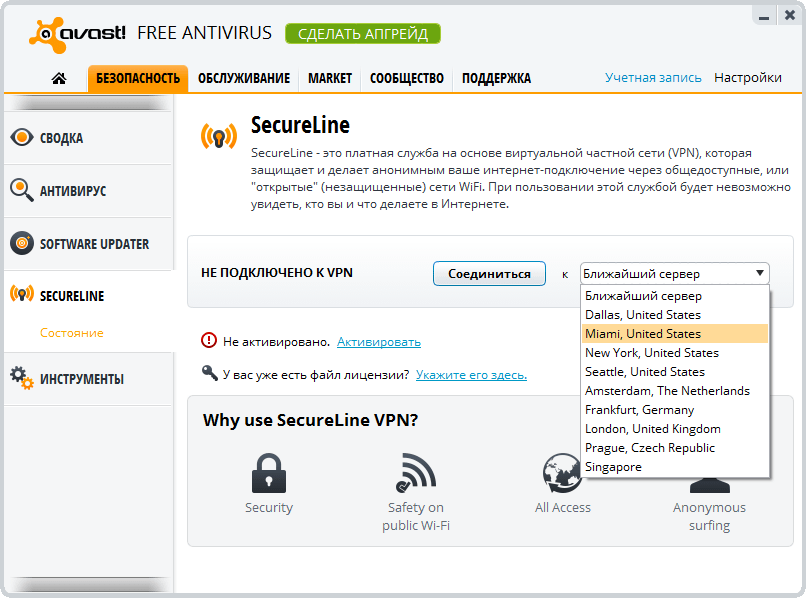 avast secureline vpn лицензия 1 пк 1 год