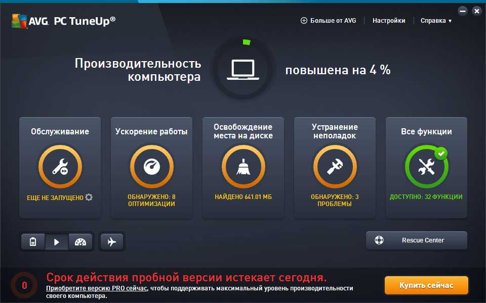 Обзор AVG AntiVirus Free (2017) -  AVG PC TuneUp