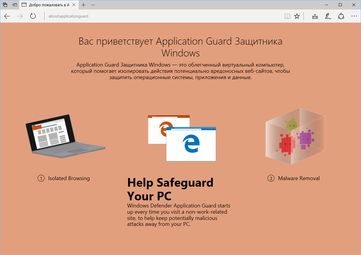 Технология Application Guard Защитника Windows для Microsoft Edge