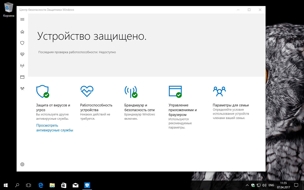 Windows 10 Creators Update (версия 1703)