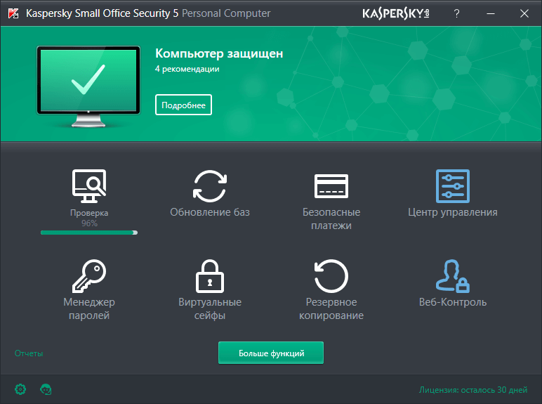 Обзор Kaspersky Small Office Security