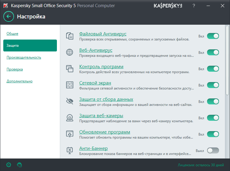 Обзор Kaspersky Small Office Security - Компоненты защиты
