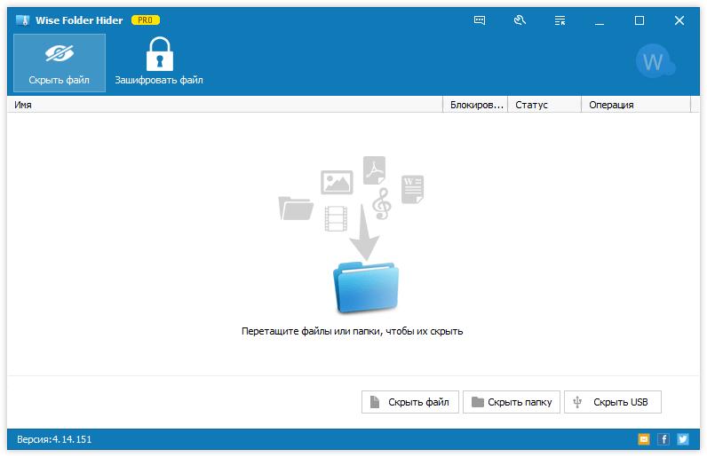 Wise Folder Hider Pro - бесплатная лицензия