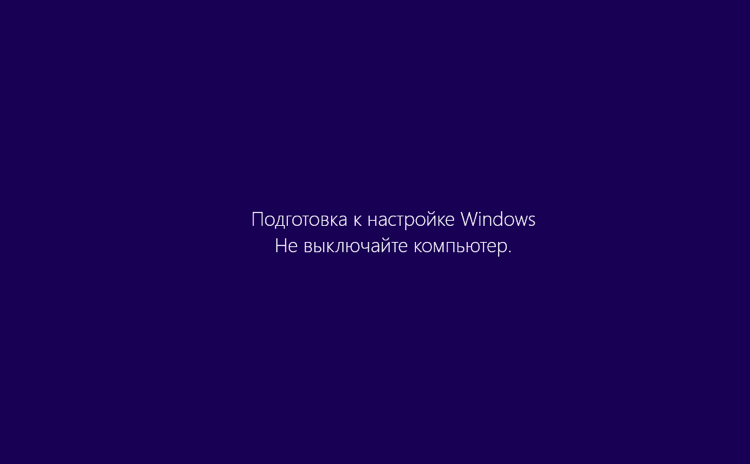 Подготовка к настройке Windows. Не выключайте компьютер