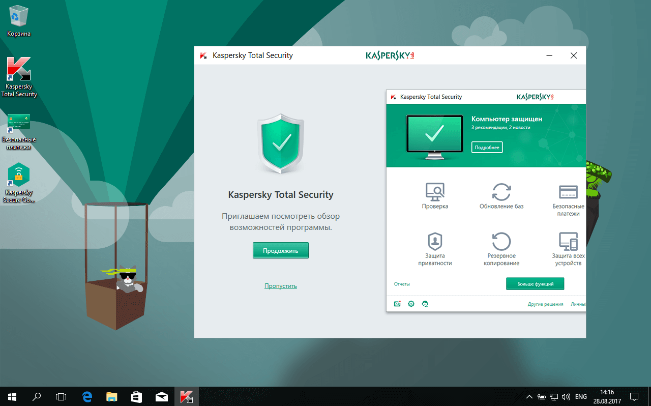 Обзор Kaspersky Total Security 2018