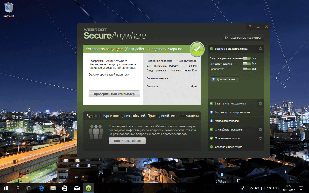 Webroot SecureAnywhere AntiVirus для Windows 10 Fall Creators Update