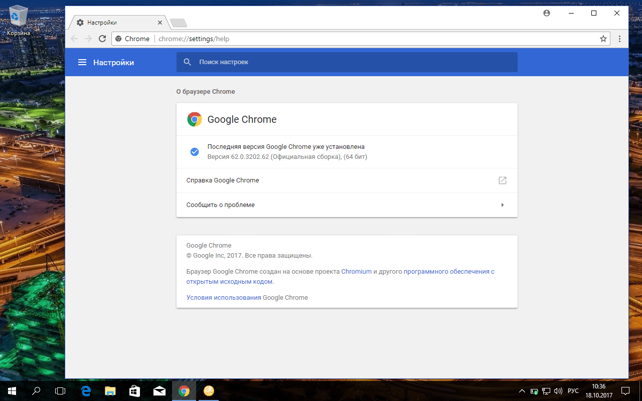 Релиз Google Chrome 61. Что нового