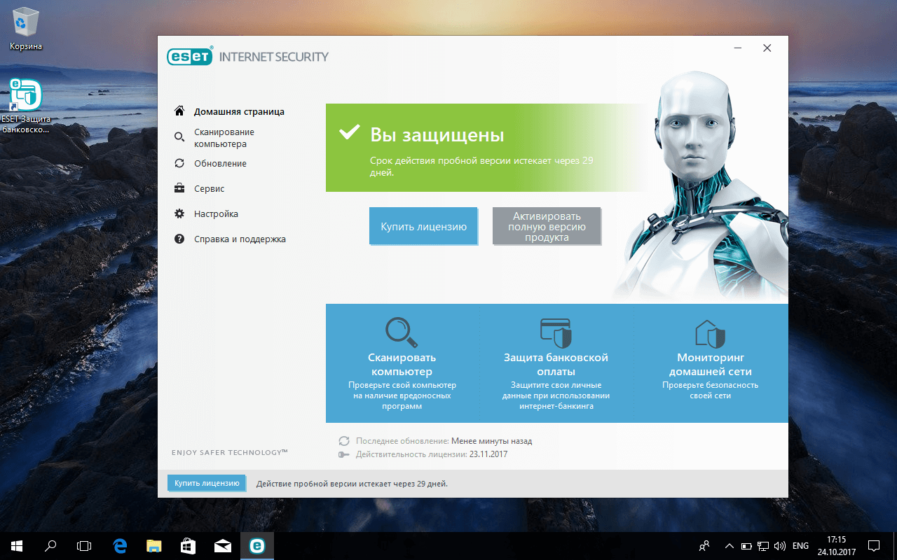ESET NOD32 Internet Security для Windows 10 Fall Creators Update