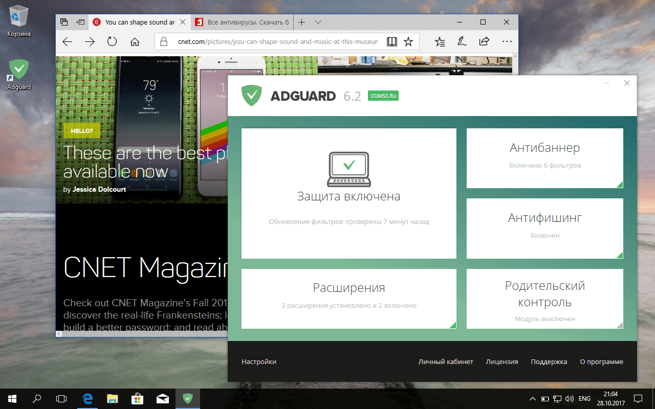 Adguard для Windows