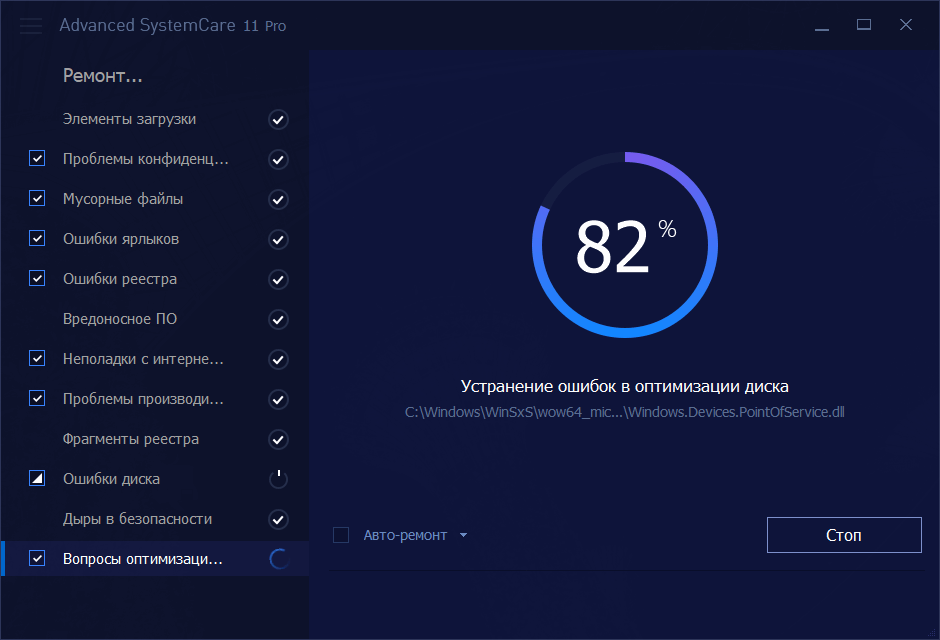 Скачать advanced systemcare 7 pro c ключом