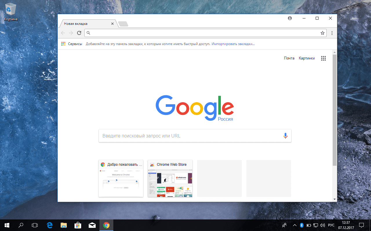 Релиз Google Chrome 63. Что нового