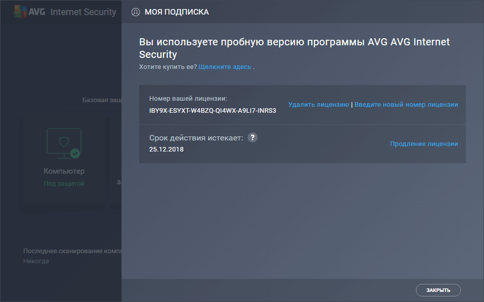 AVG Internet Security 2018 - Подписка