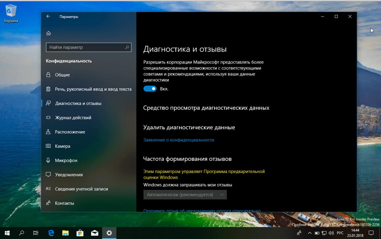 Юзеры Windows 10 смогут просматривать телеметрию, собираемуюОС