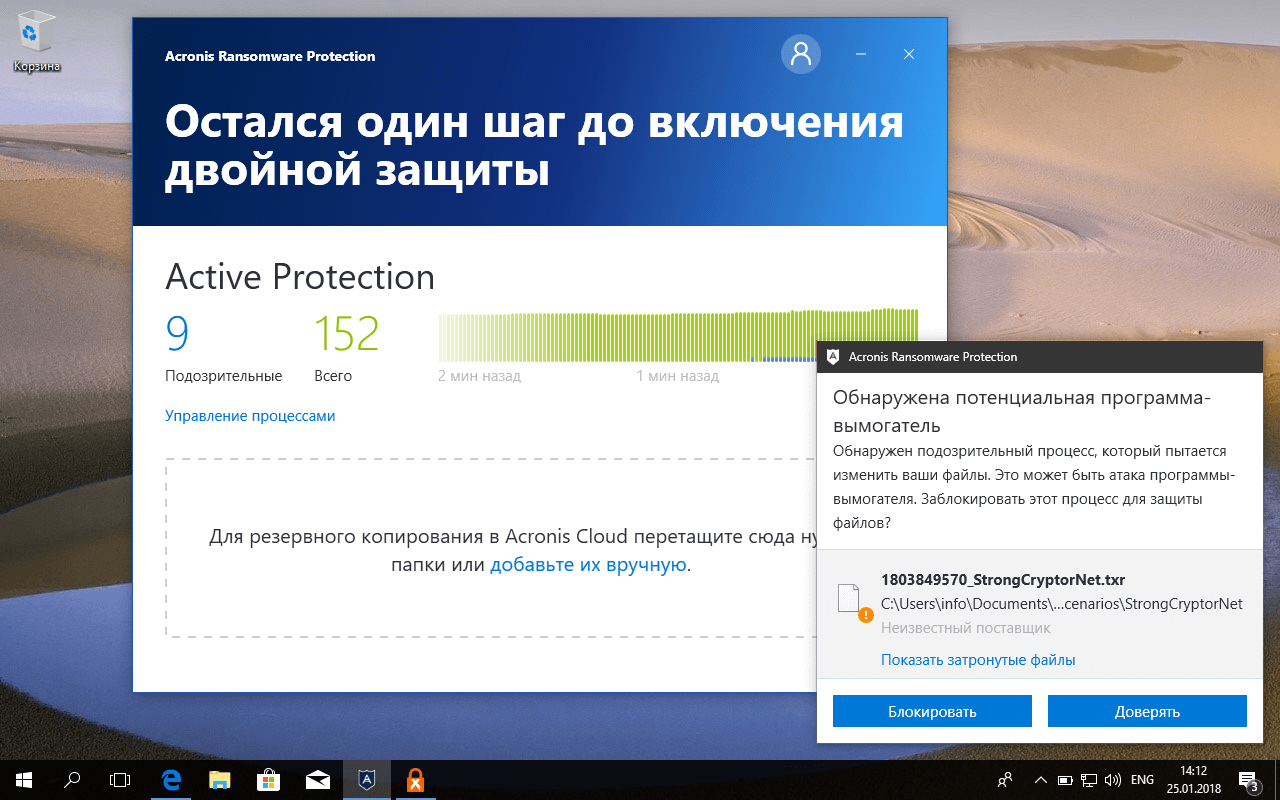 Acronis Ransomware Protection - Скриншоты
