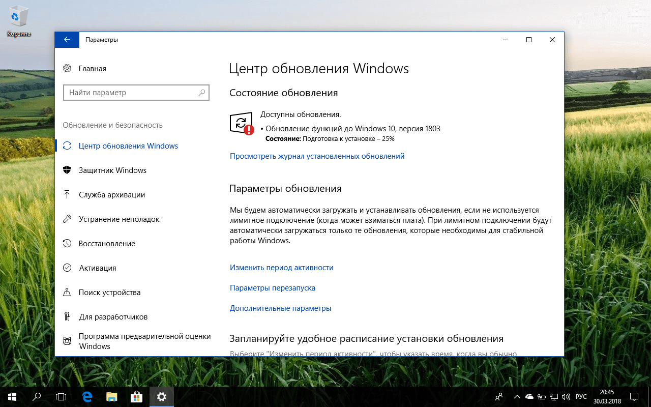 Обновление функций до Windows 10, версия 1803