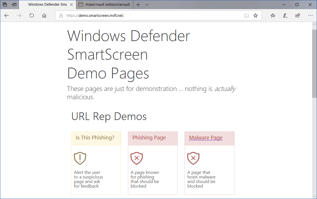 Windows Defender SmartScreen Demo Pages