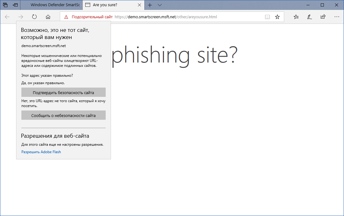 Оповещение о подозрительной странице (Is This Phishing)