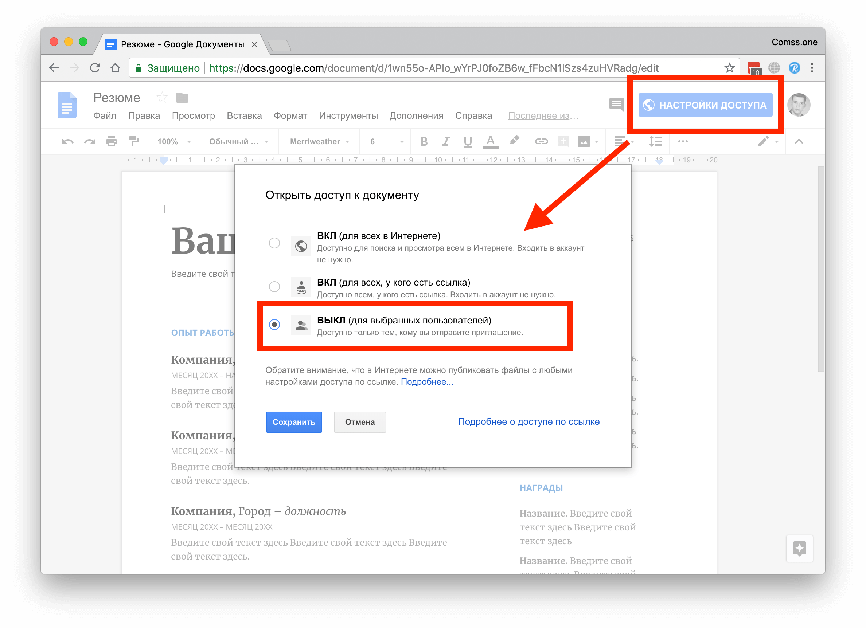 Как закрыть доступ к Google Документы