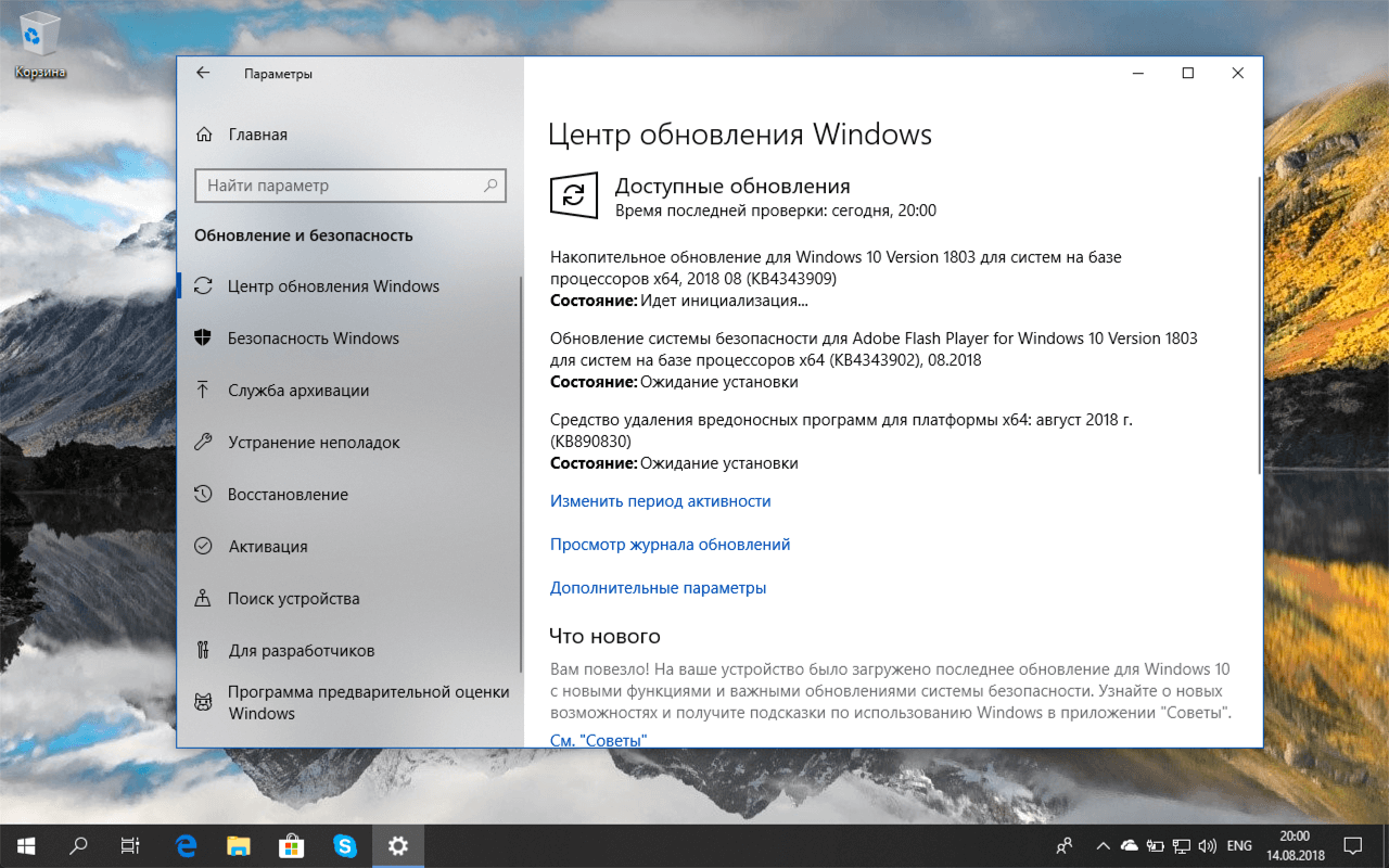 Установка обновления KB4343909 (Build 17134.228) для Windows 10 версии 1803
