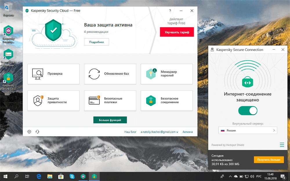 Обзор Kaspersky Security Cloud Free. В чем отличия от Kaspersky Antivirus Free?