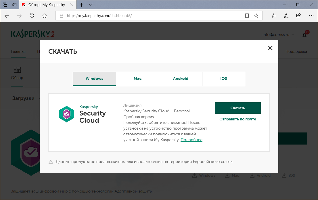 Обзор Kaspersky Security Cloud: Установка
