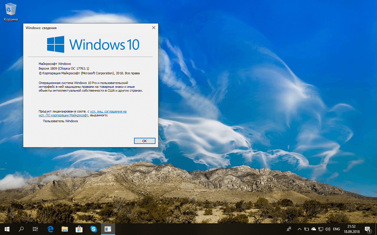Windows 10 Build 17763 (версия 1809)