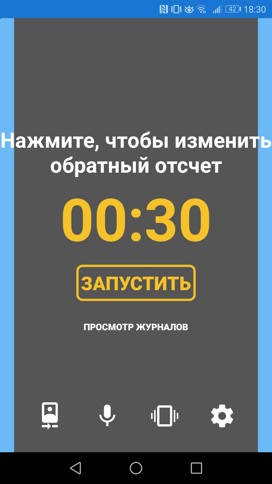 Haven для Android